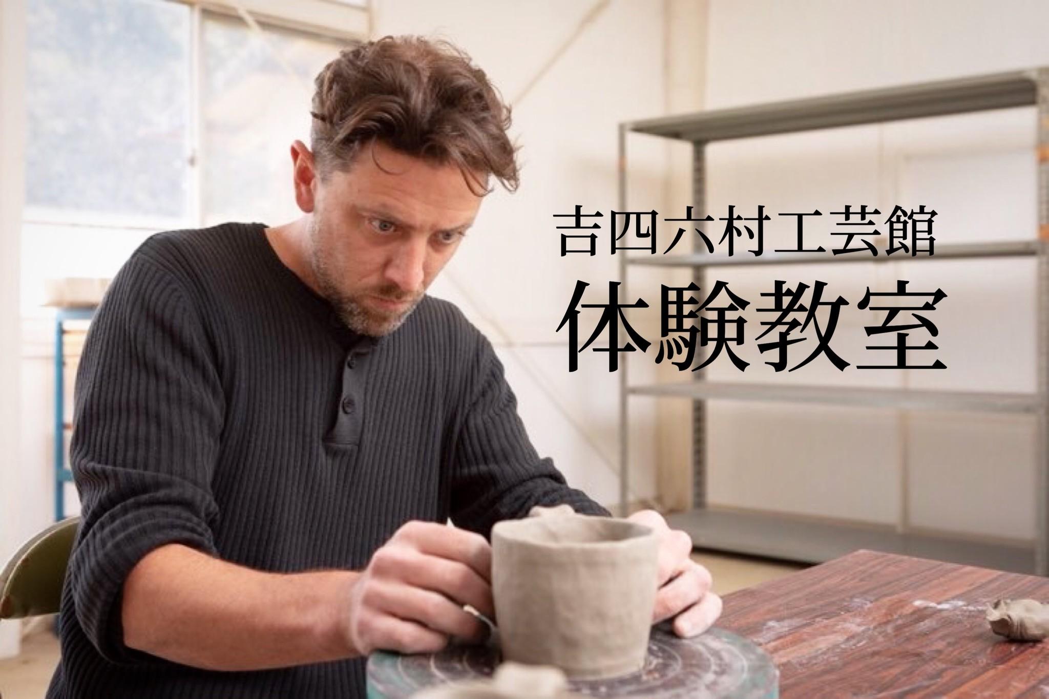 【吉四六村工芸館】体験教室
