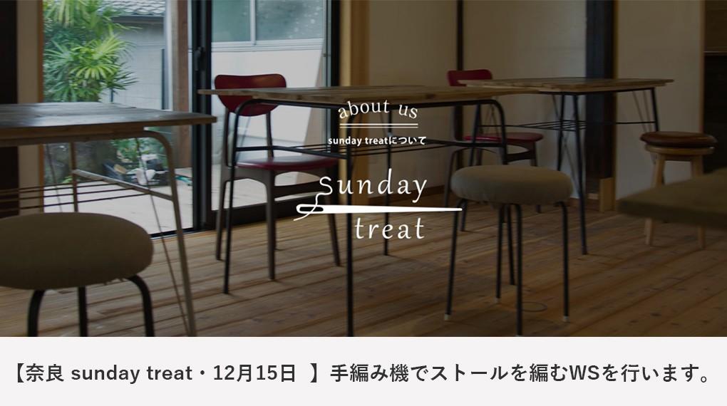 【奈良 sunday treat・12月15日  】編み機でストールを編むワークショップを行います。