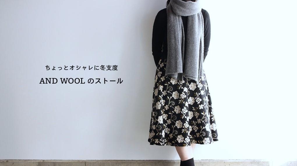 AND WOOL のストール