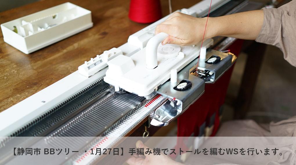 【静岡市 BBツリー・1月27日  】編み機でストールを編むWSを行います。