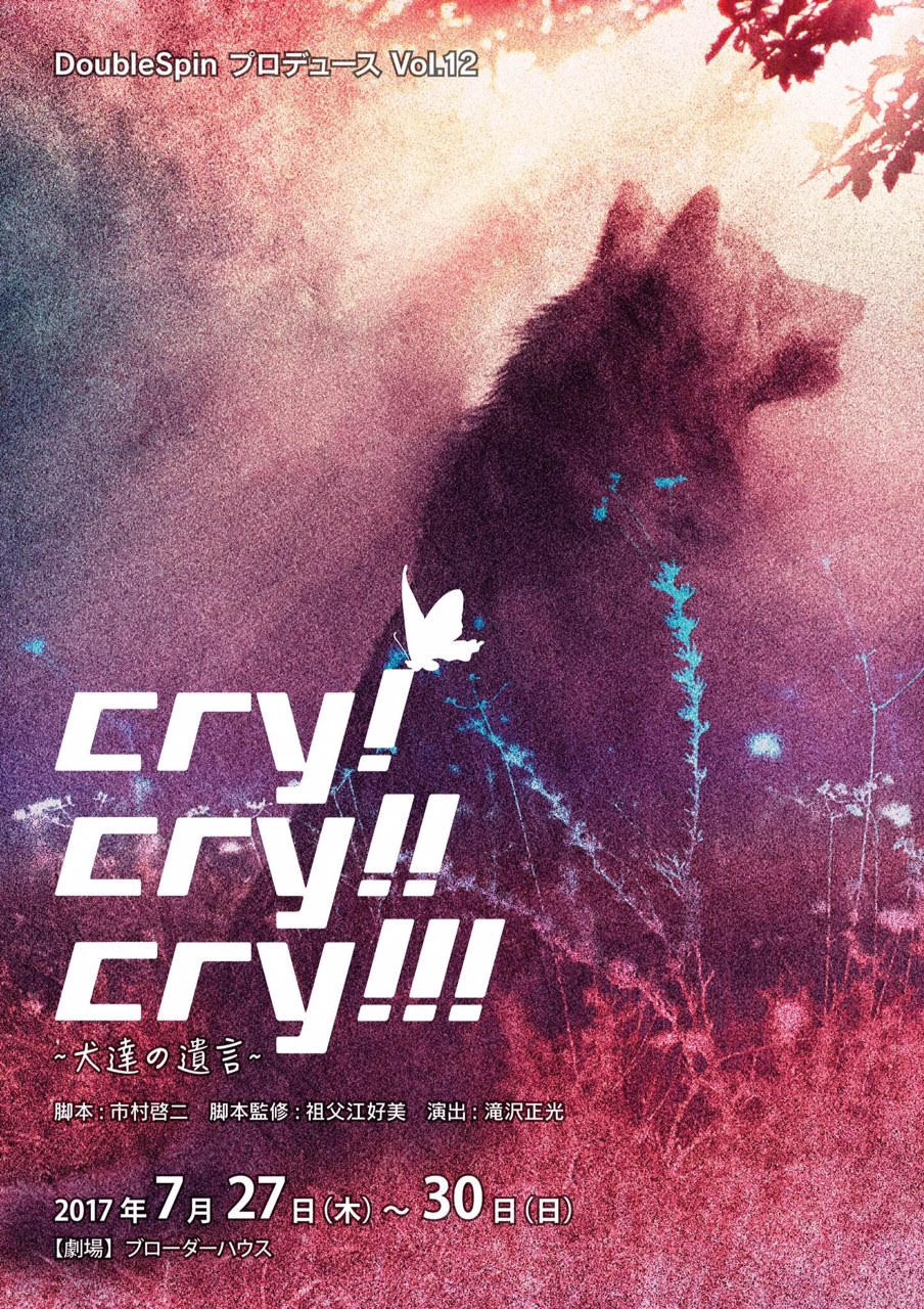 cry!cry!!cry!!!〜犬達の遺言〜