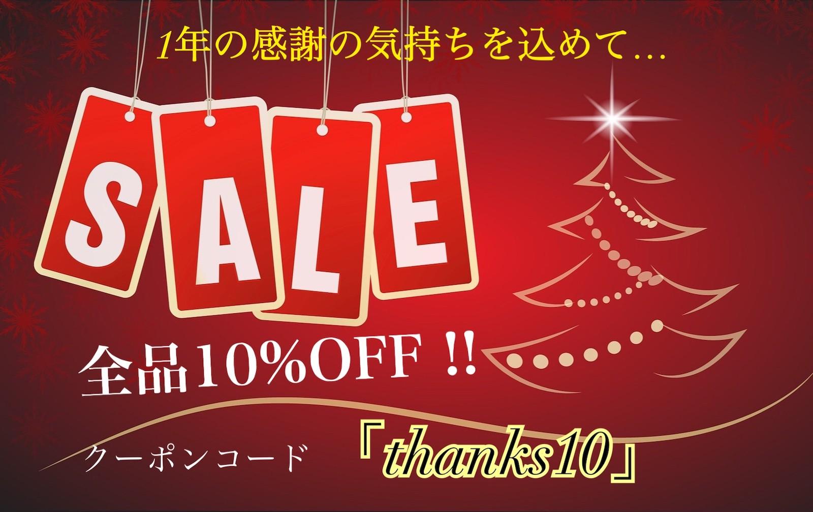 【全品10%OFFセール開催中!】今年もありがとうございました!!