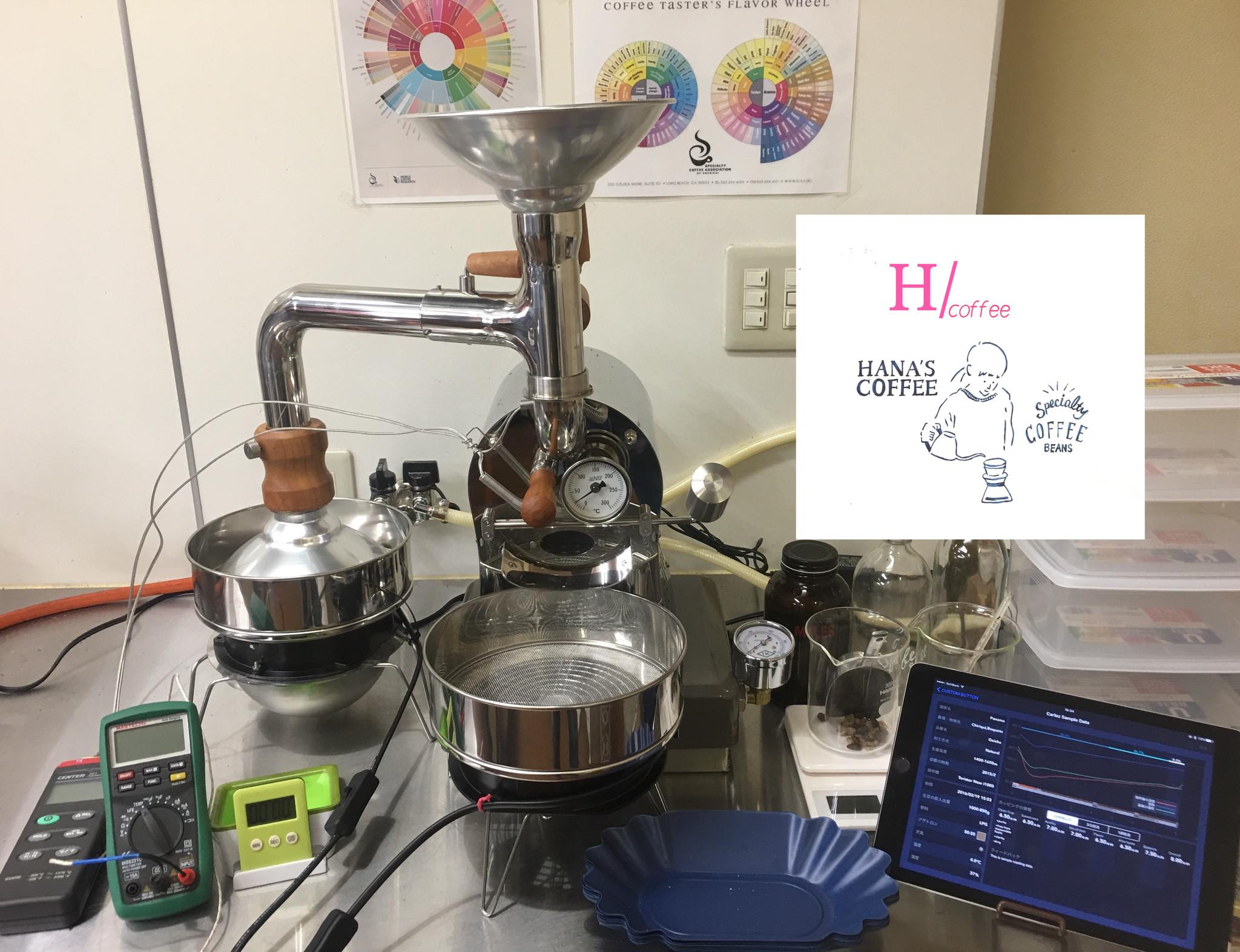 HANA'S COFFEE ROASTERS の焙煎機です!