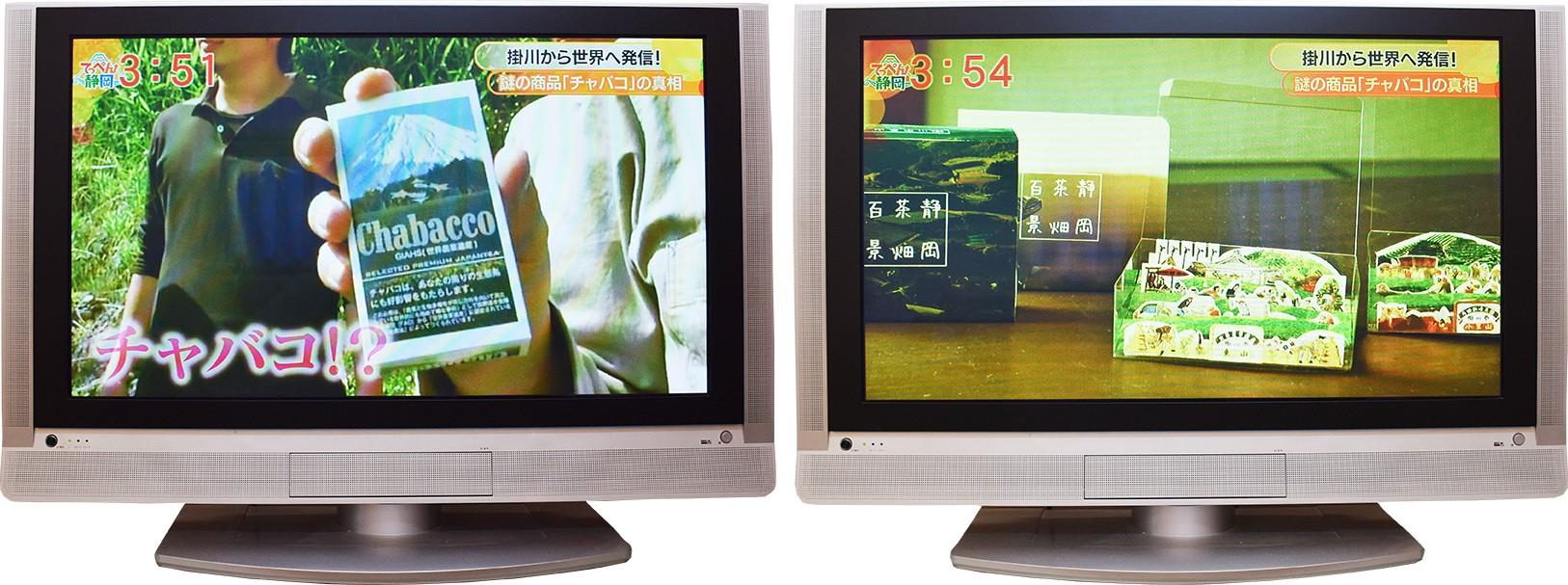 「静岡茶畑百景」がテレビで紹介されました。