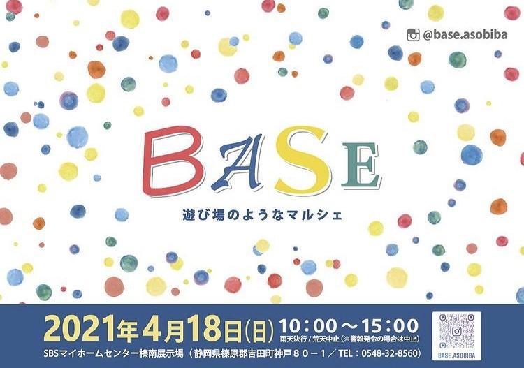 次回イベント出店 「BASE」榛南 4月18日