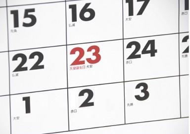 1日限りの 12月23日土曜日