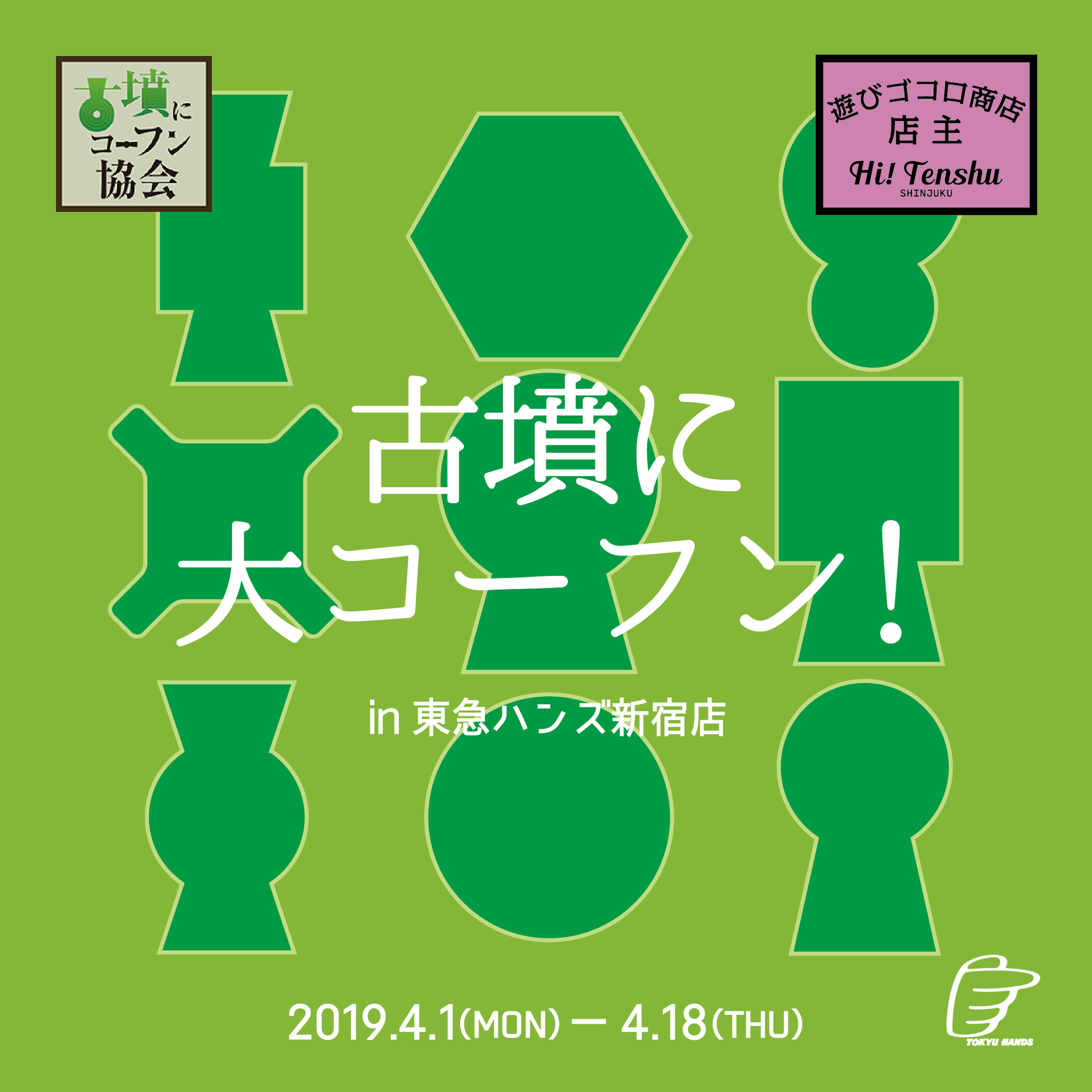 【出展のお知らせ】東急ハンズ新宿店