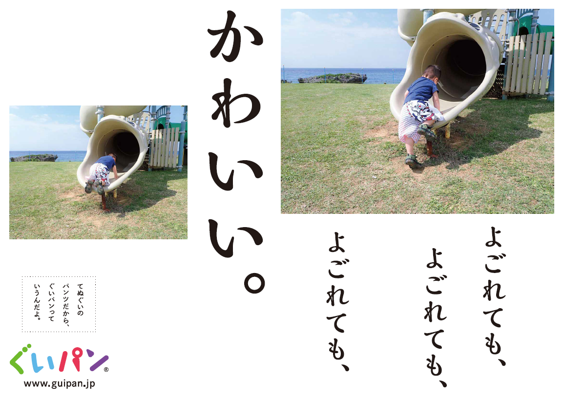 日本の春、ぐいパンの春。