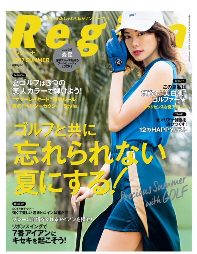 女性ゴルフ雑誌Regina(レジーナ)春号にvellevierge が掲載されました!
