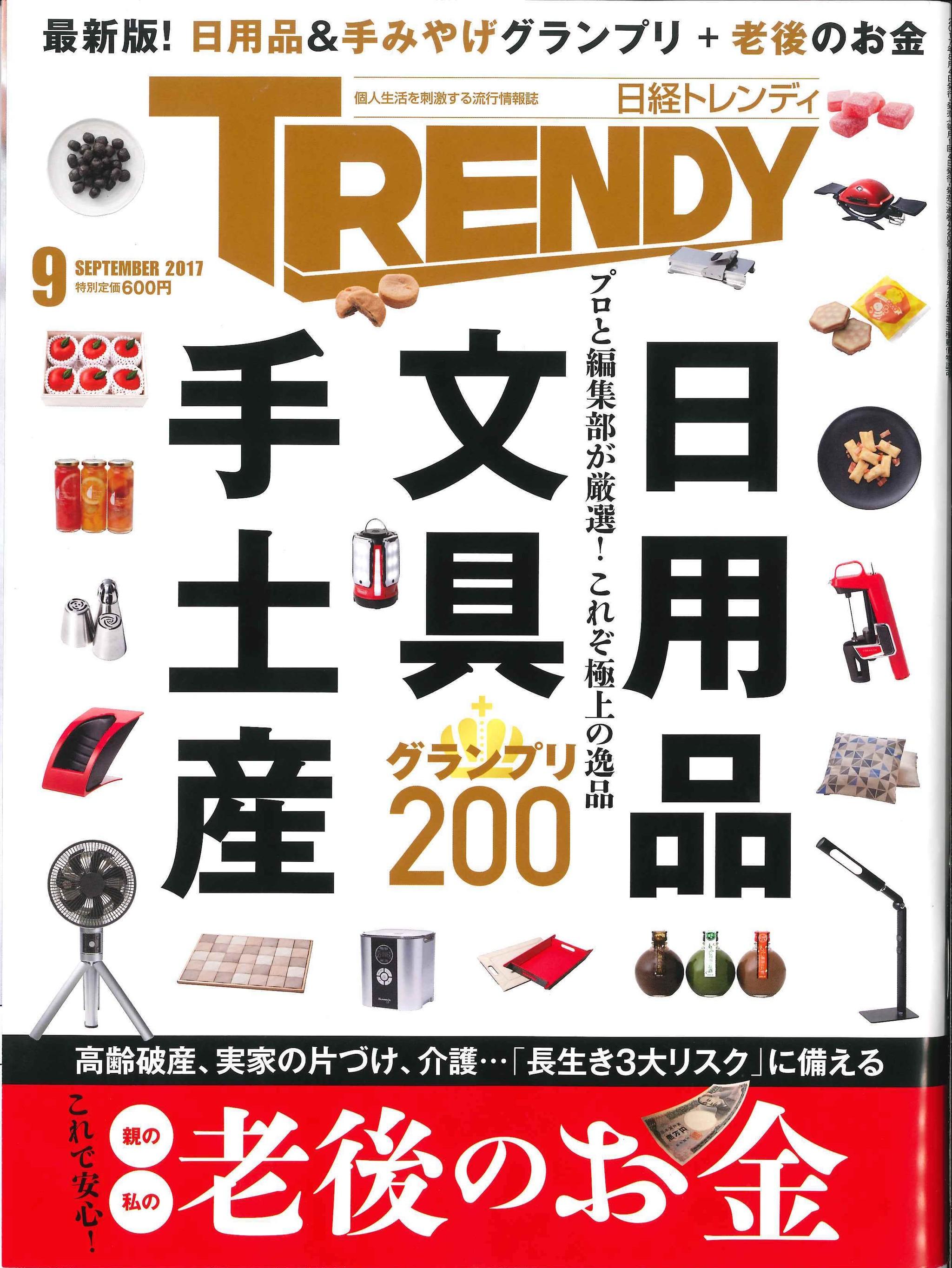日経トレンディ 9月号で当社の製品を紹介いただきました。