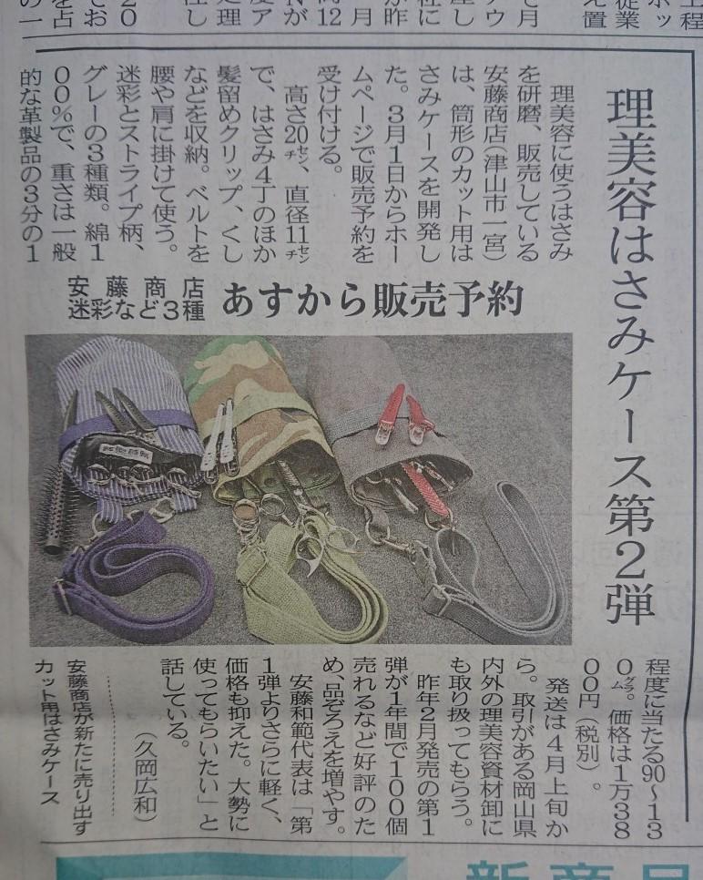 山陽新聞に掲載していただきました。