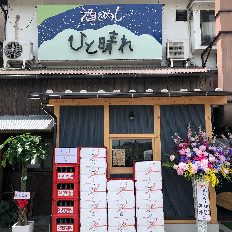 ★豊岡にまたウマい店がオープン♪