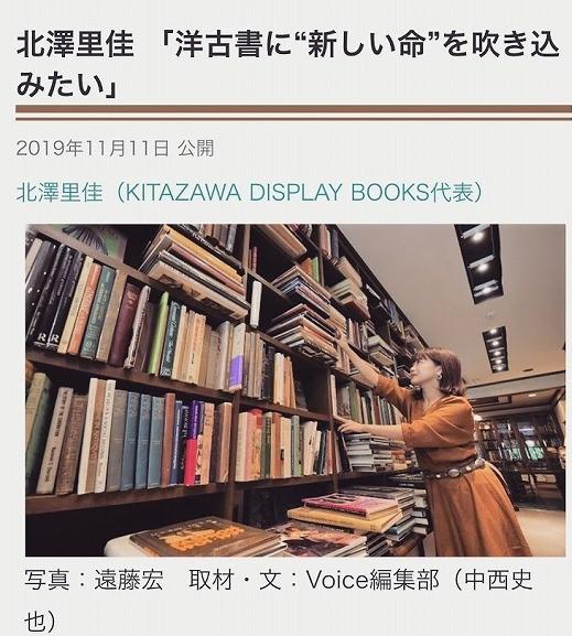 代表・北澤里佳インタビュー記事掲載のお知らせ