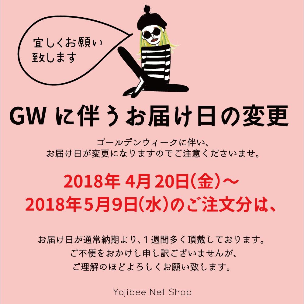 GW中に伴うお届け日の変更