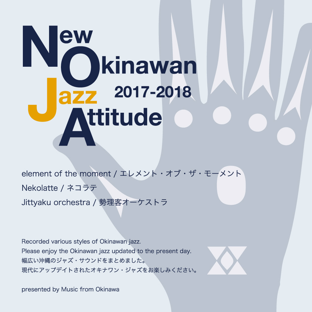 『New Okinawan Jazz Attitude2017-2018』