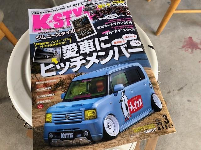 雑誌掲載ありがとうございます。(来週末は改会の日)