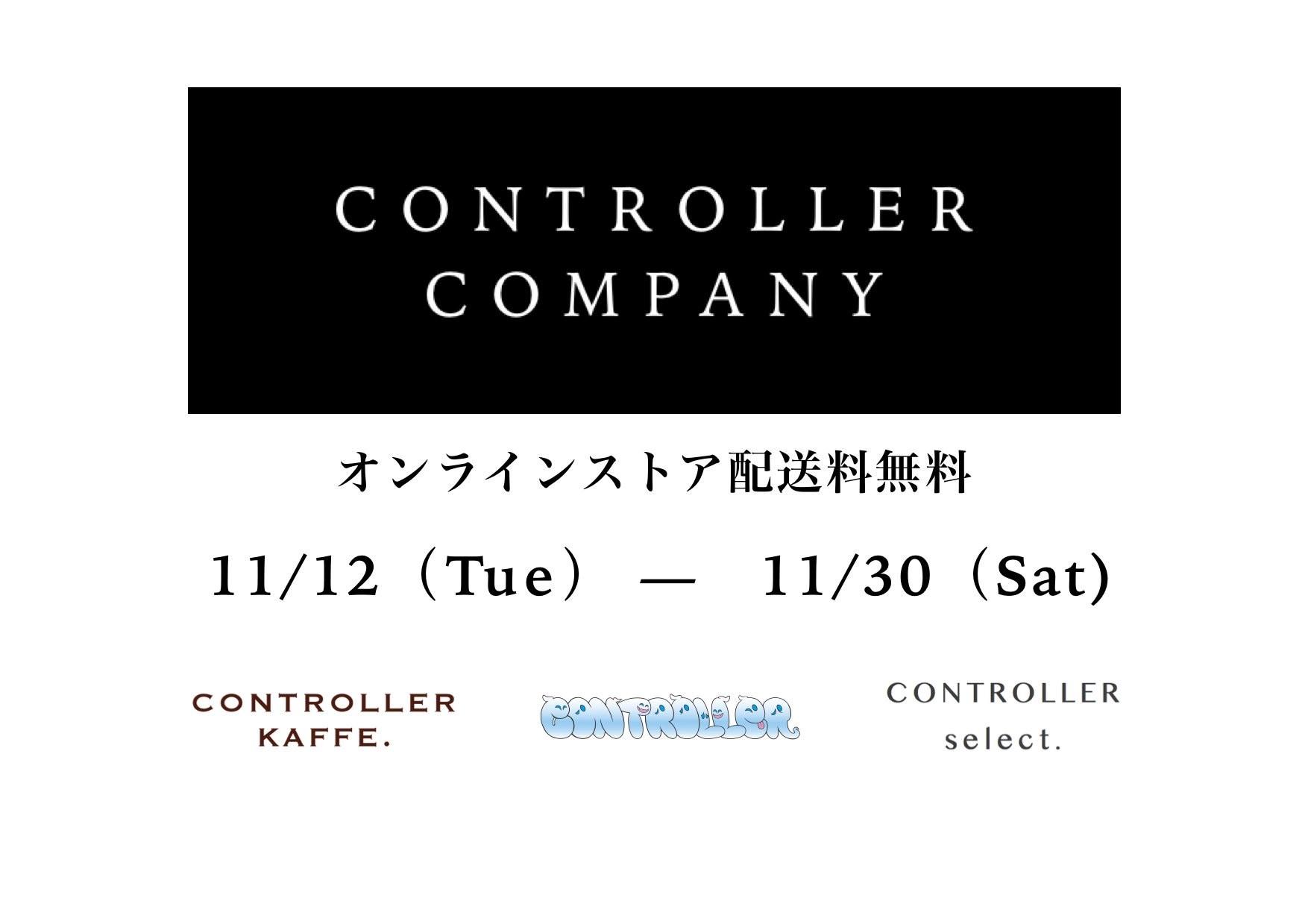 配送料無料キャンペーン (11月30日まで)