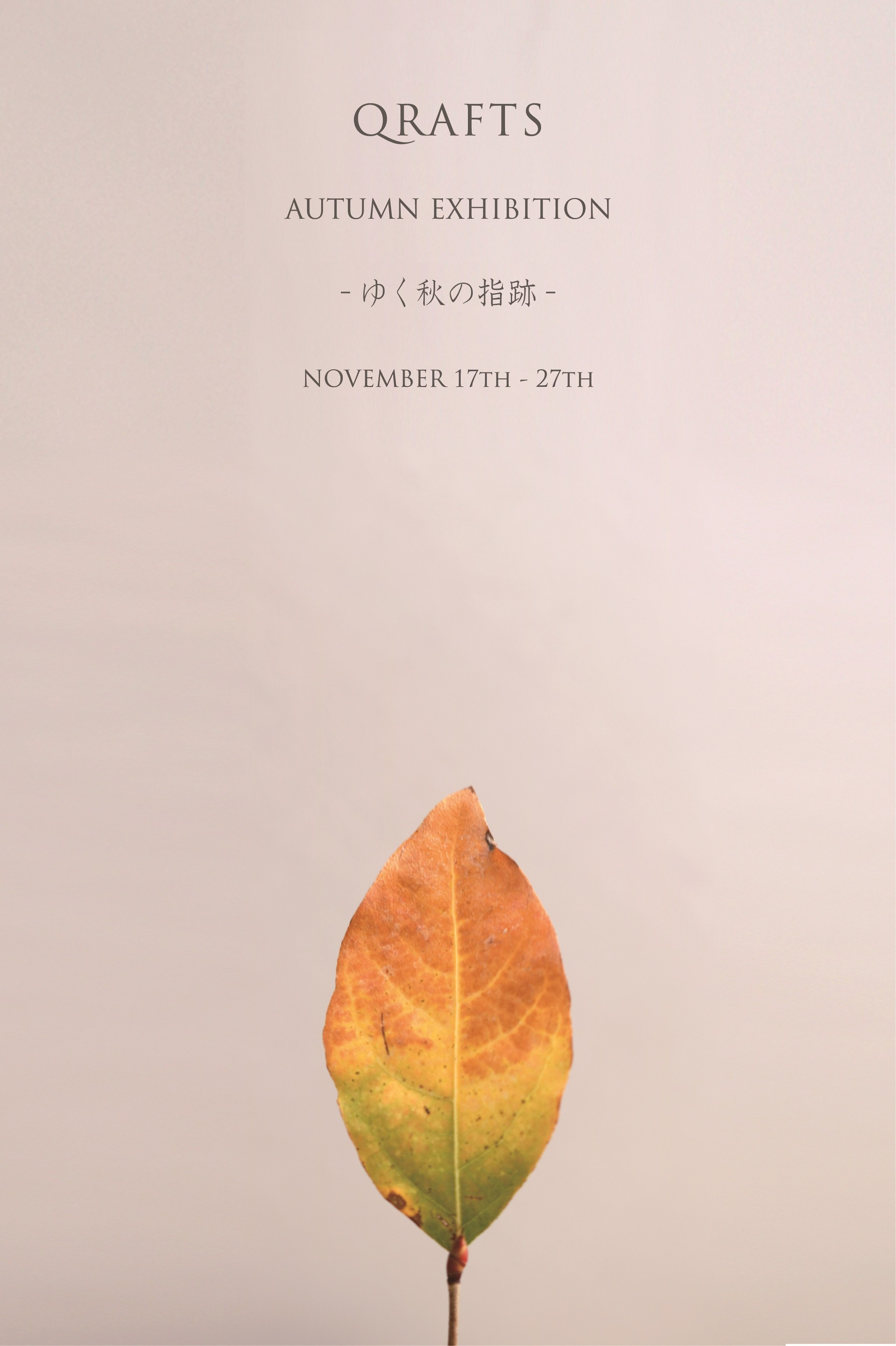 QRAFTS  autumn exhibition  -ゆく秋の指跡-
