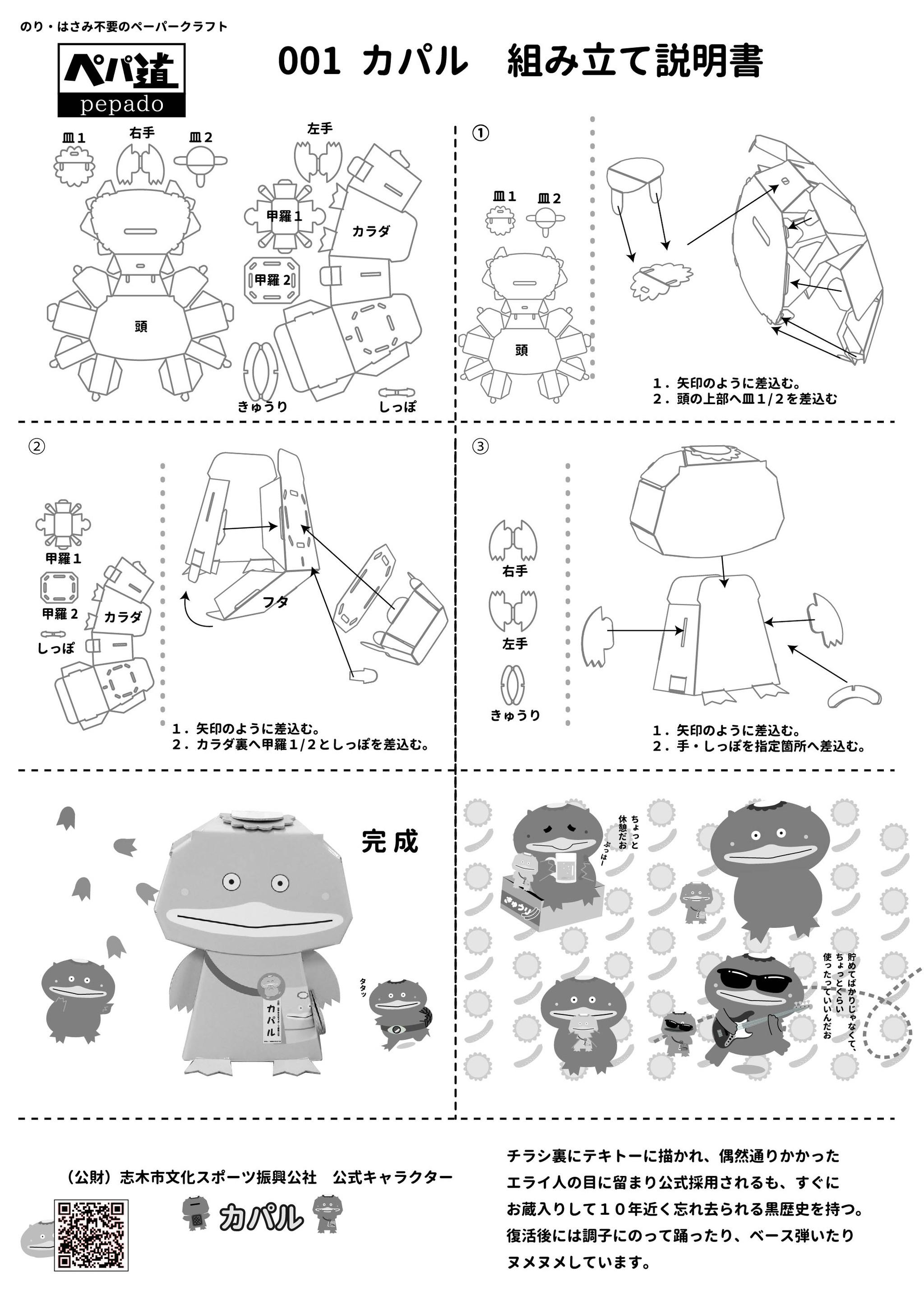 ペパ道001~005 組み立て方 大集合(その1)