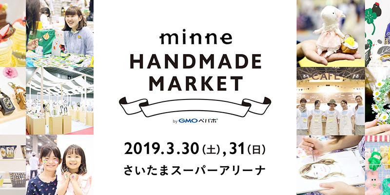 2019年3月★Print creativeイベント出店:minneのハンドメイドマーケット2019