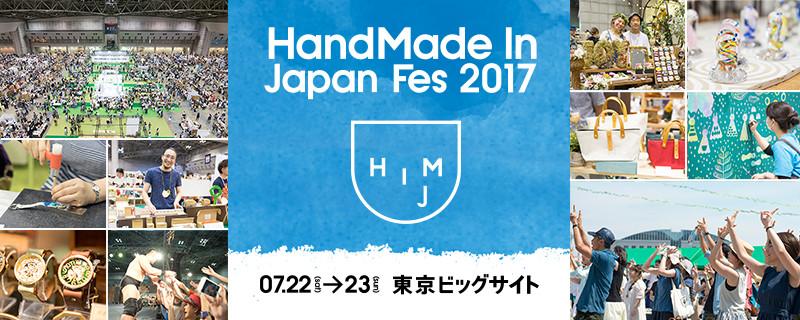 クリーマ主催ハンドメイドビッグイベント<<ハンドメイドインジャパンフェス(HMJ)>>に出店します