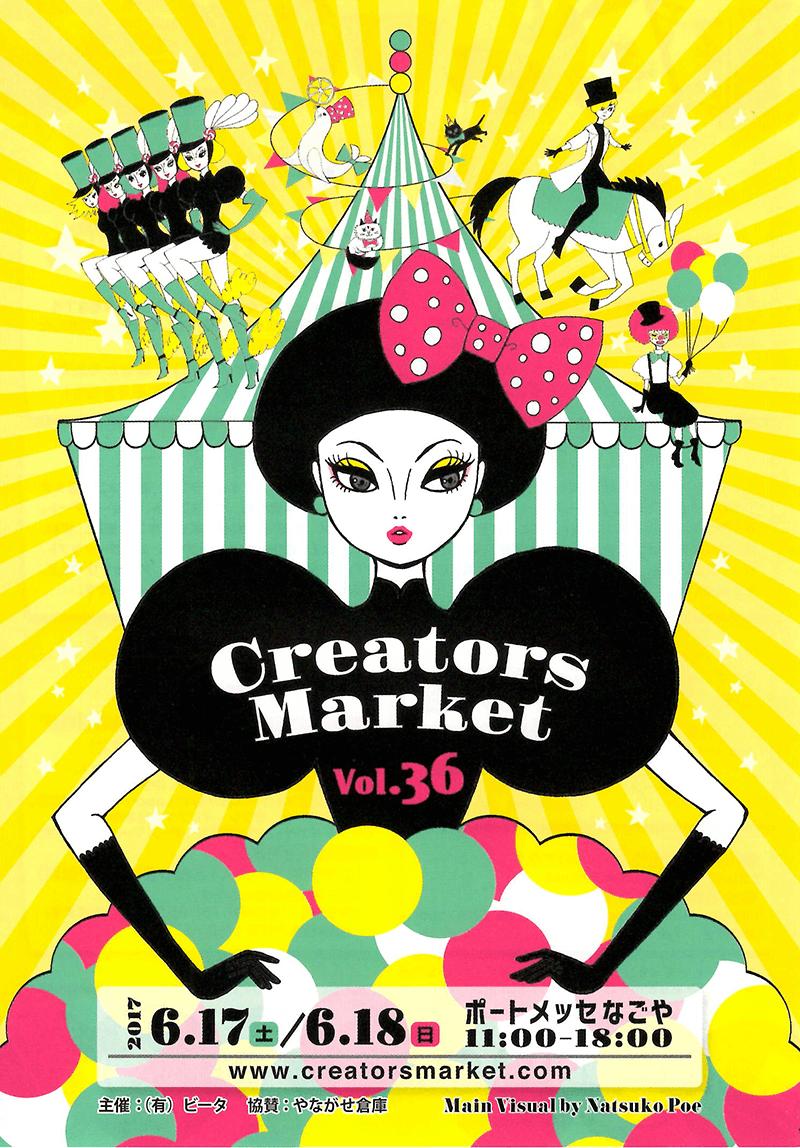 名古屋最大級のハンドメイドイベント<<クリエイターズマーケット>>に出店します