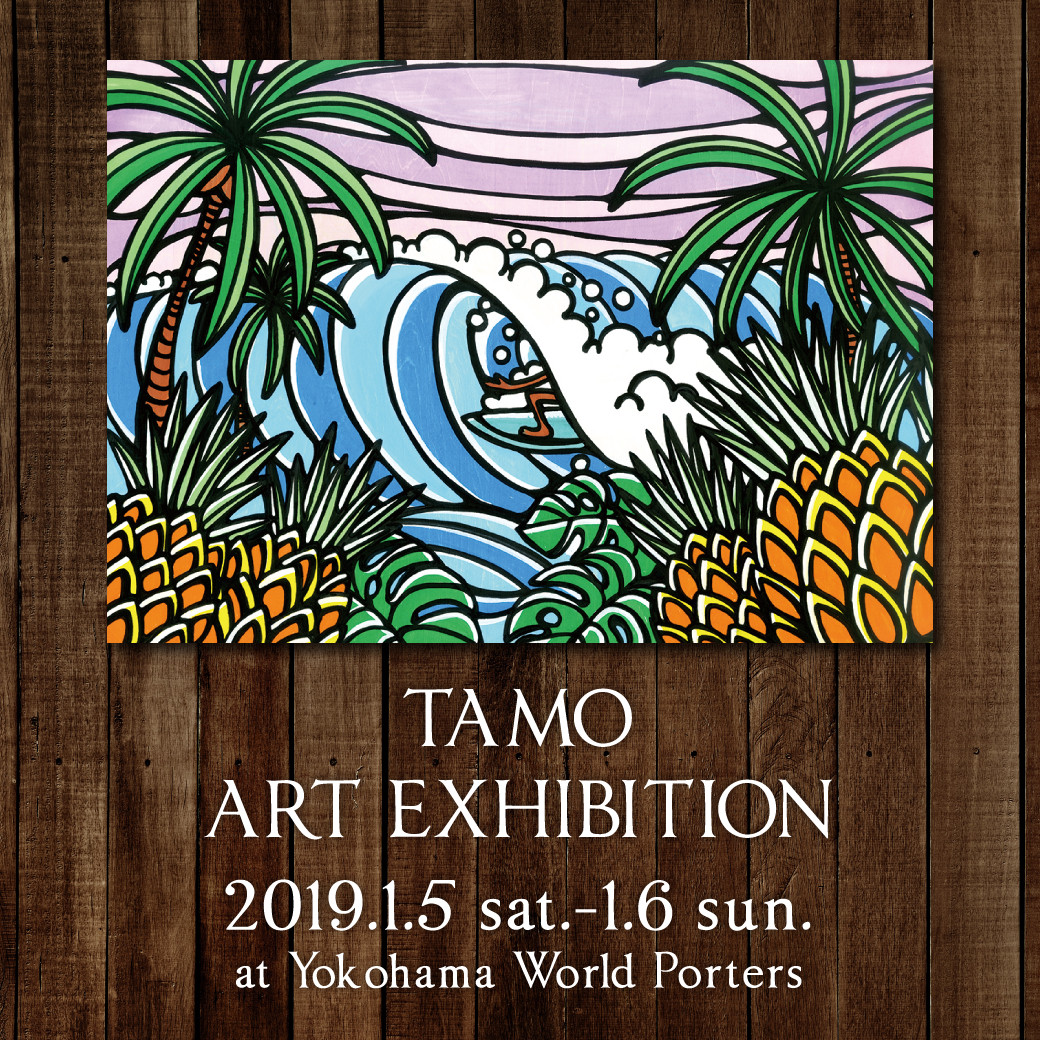 ワールドポーターズ横浜 ハワイアンタウン 1月5日(土)、6日(日) 新春 アート展