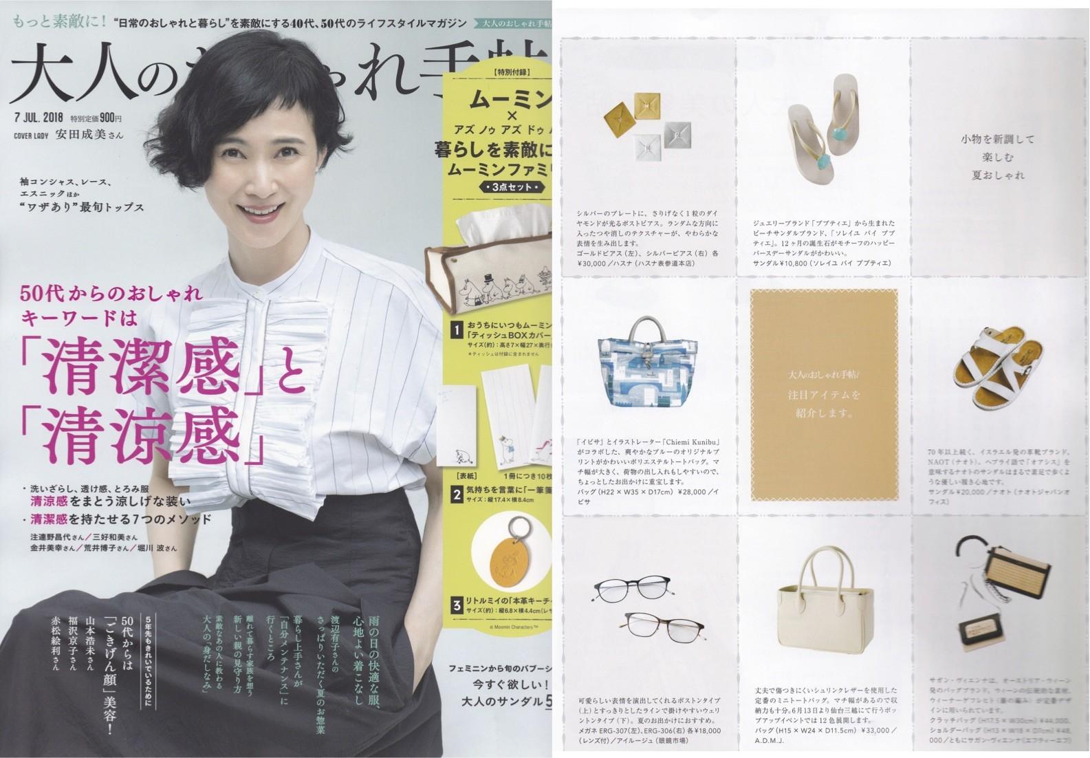 大人のおしゃれ手帖 7月号 2018年6月7日発売#SAGANvienna