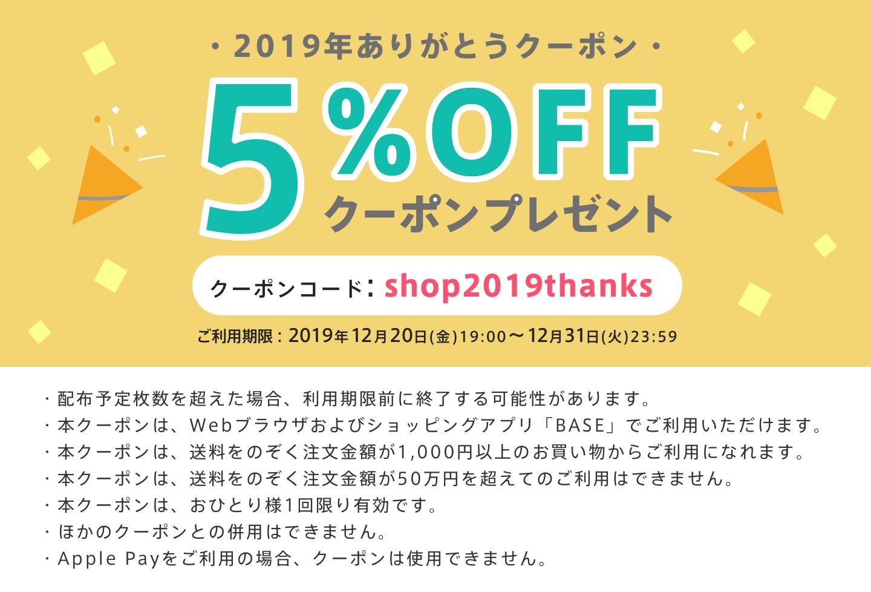 【12/20~31 期間限定】どなたでも今すぐ使える 5%OFFクーポン プレゼント中!