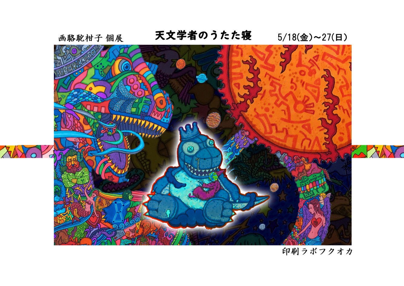 【入場無料】画駱駝柑子個展「天文学者のうたた寝」5月18日(金)より