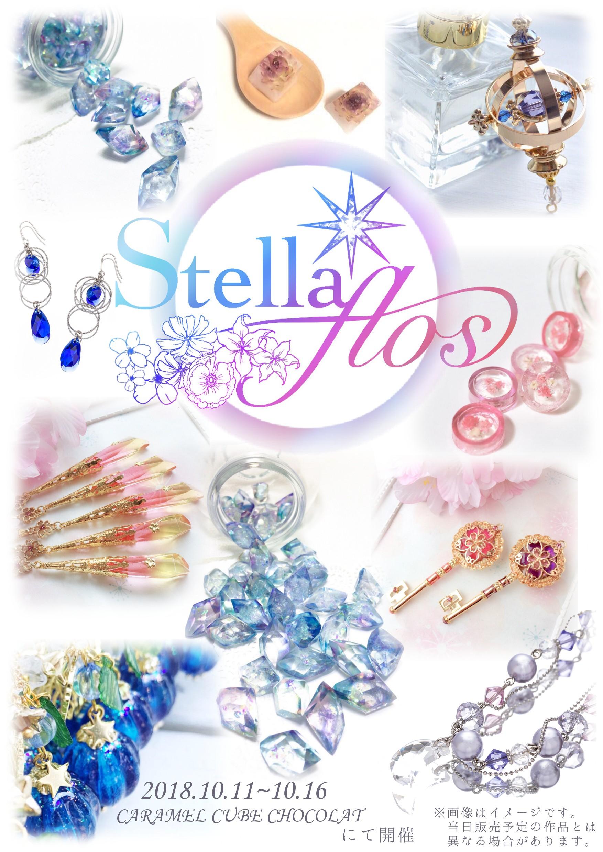 コラボ展Stellaflos