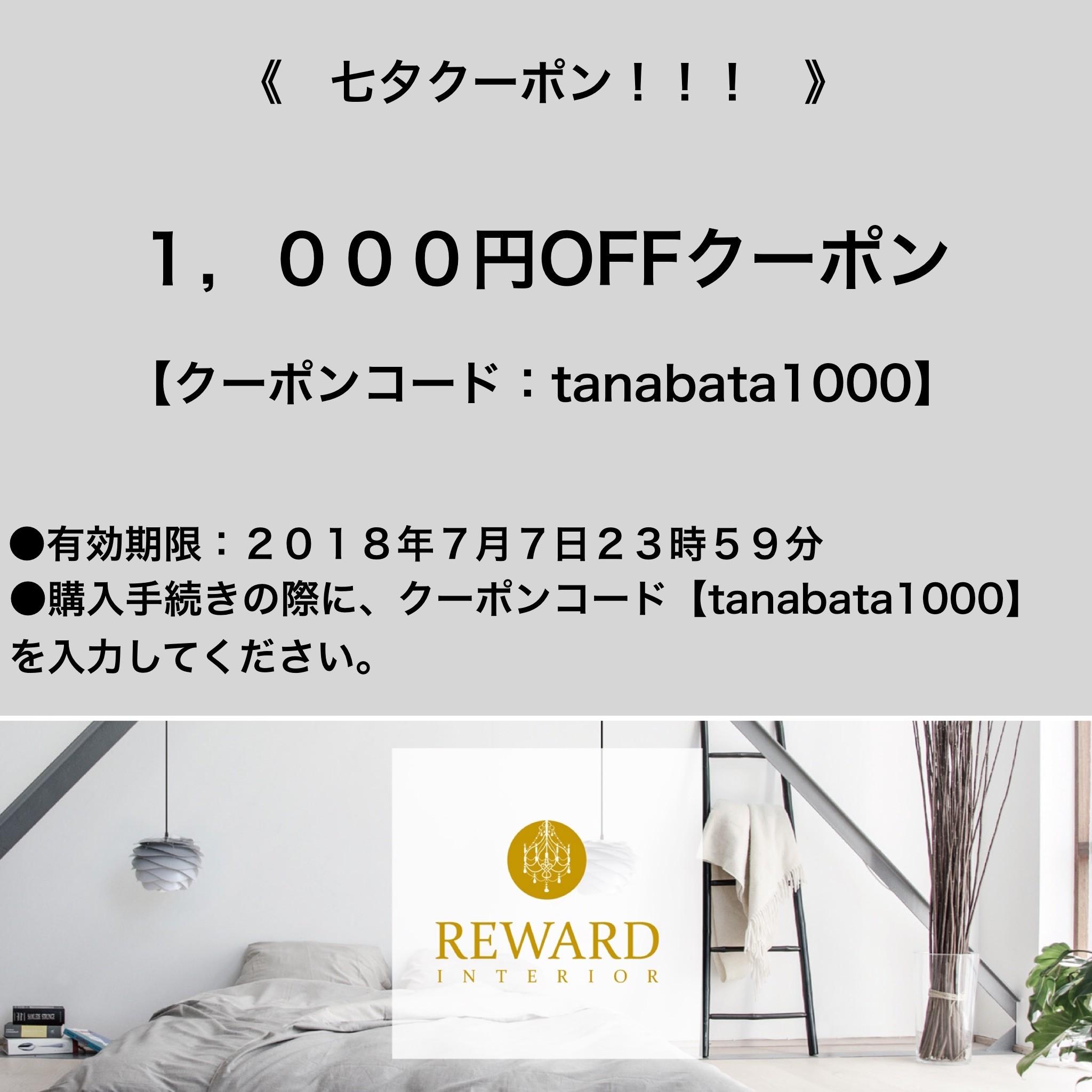 七夕まで使える☆お得な1,000円OFFクーポン!!!