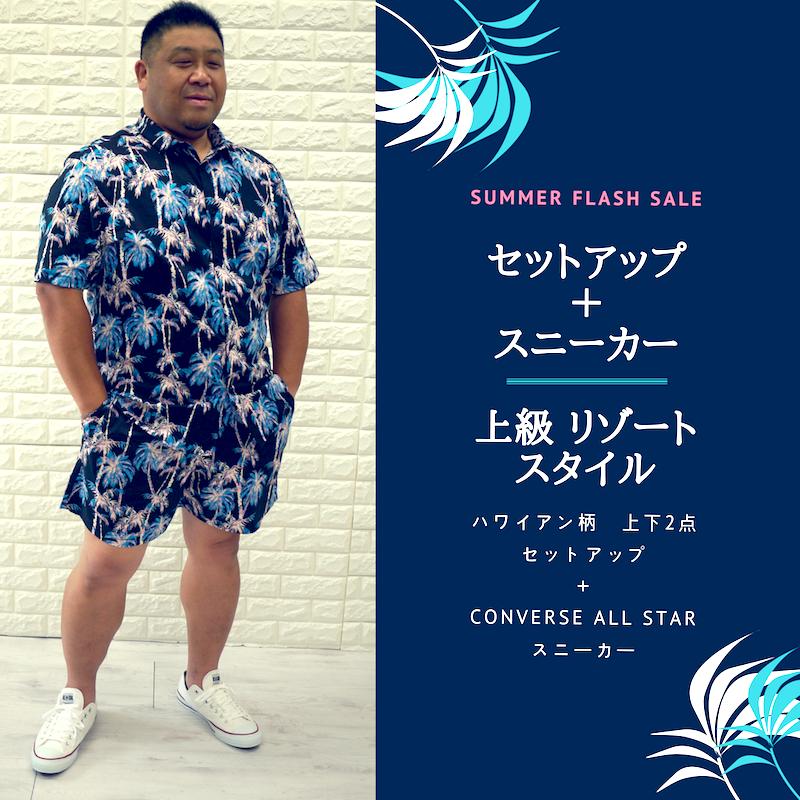【リゾート感漂う】オシャレ上級者も着こなすハワイアン・スタイル