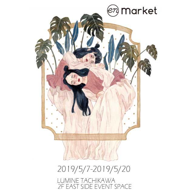 en market for LUMINE TACHIKAWA