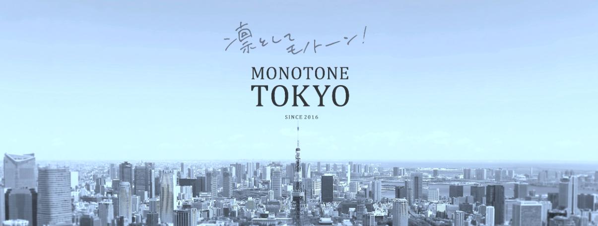 本日よりMONOTONE TOKYOウェブサイト本スタート致します!