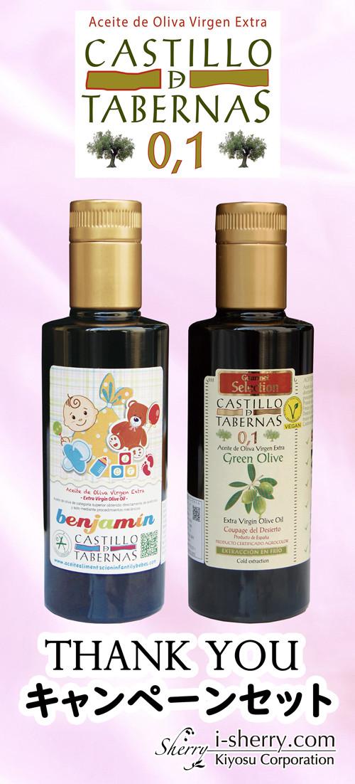 【新商品】カスティージョ・デ・タベルナス0.1 ベンジャミン&グリーンオリーブセットが登場しました