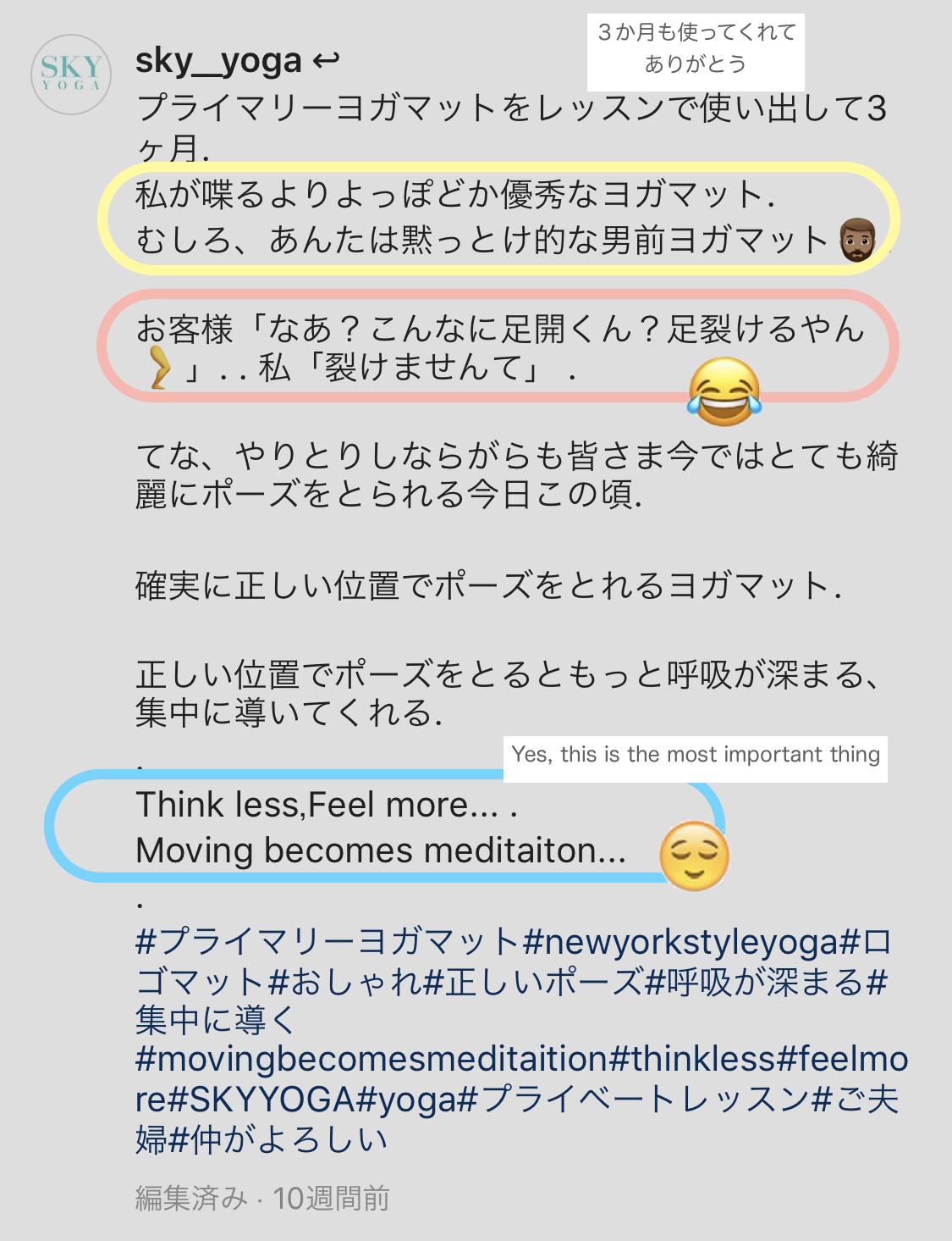 プライマリーヨガマット ☆ 使用感のリポートが届きました ② 福井県 SKY YOGA編