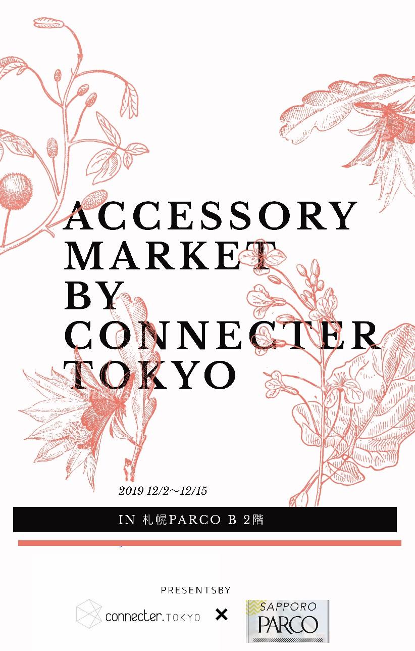 【info】Connecter Tokyo presents accessory Market