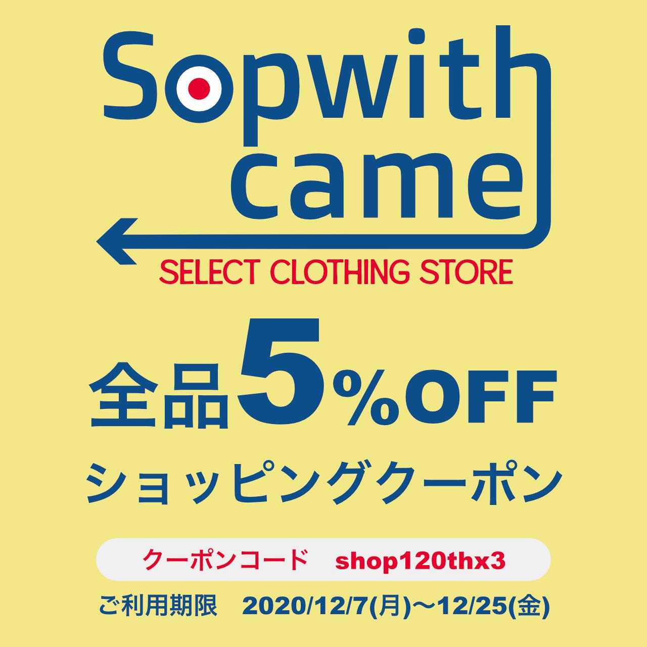 12/7(月)〜12/25(金)まで!全品5%OFF【クーポンコード:shop120thx3】