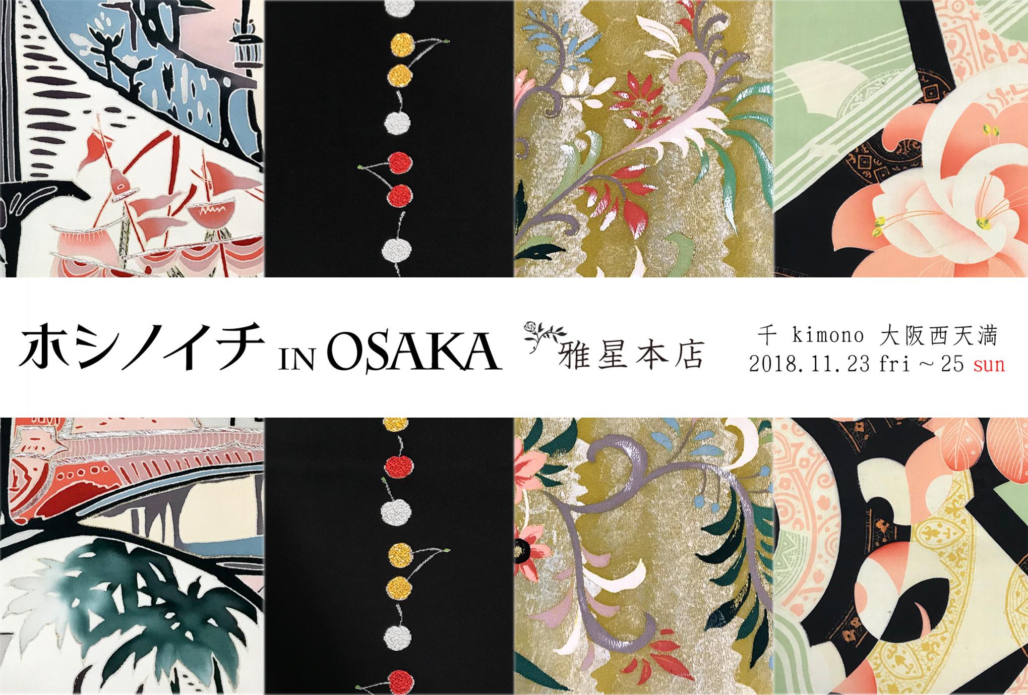 【next event】★ホシノイチ in OSAKA★