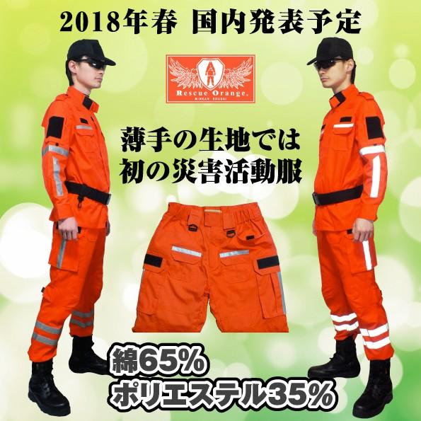 真夏対応の活動服 新基準レスキューオレンジ