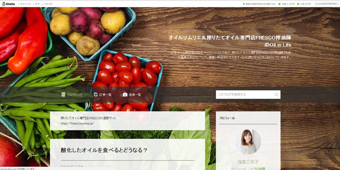ブログお引越ししました。https://ameblo.jp/fresco-freshoil/