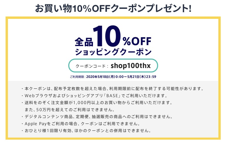 10%OFFクーポン配布中(5/18〜5/21)