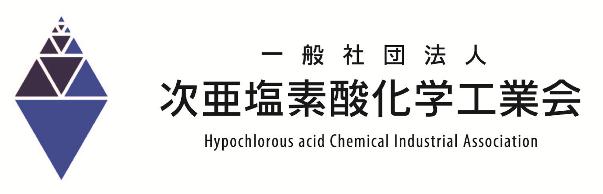 一般社団法人「次亜塩素酸化学工業会」参加のお知らせ