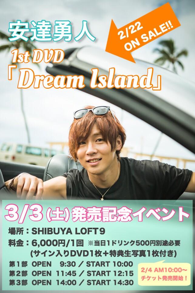 安達勇人くん1st DVD発売!&発売記念イベント詳細