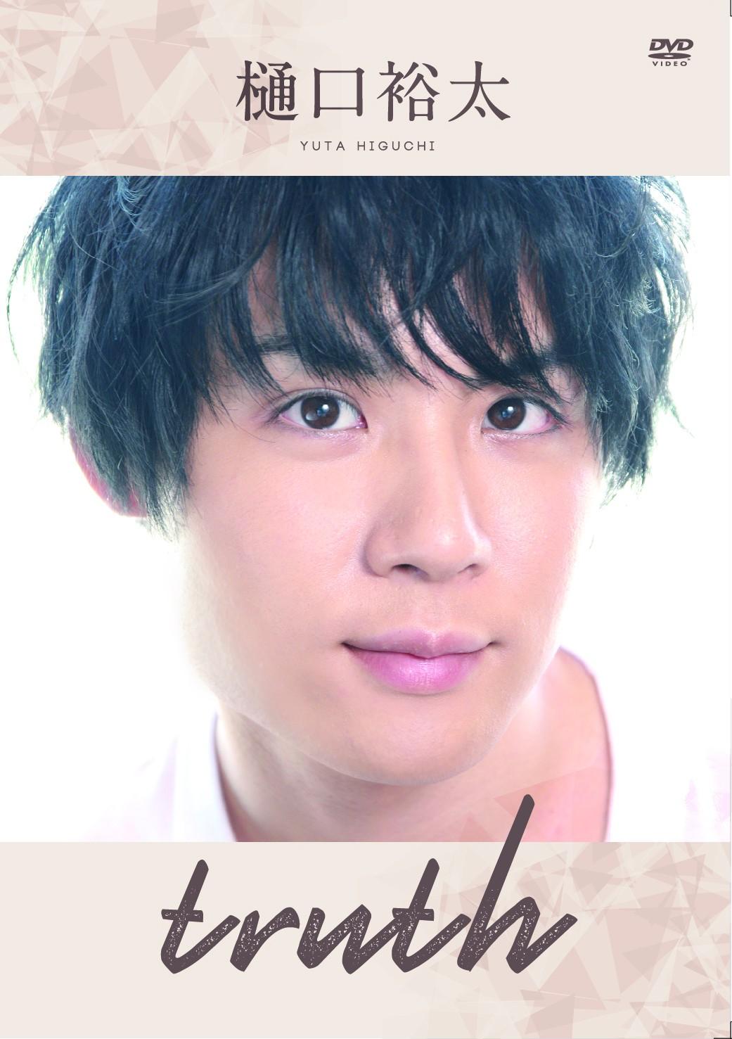 樋口裕太さん1st DVD『truth』発売記念オンラインサイン会詳細