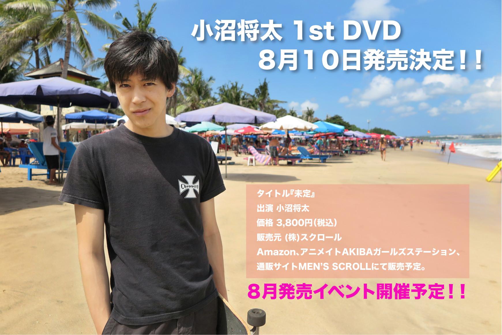 小沼将太さん1st DVD発売決定!&特別先行予約について