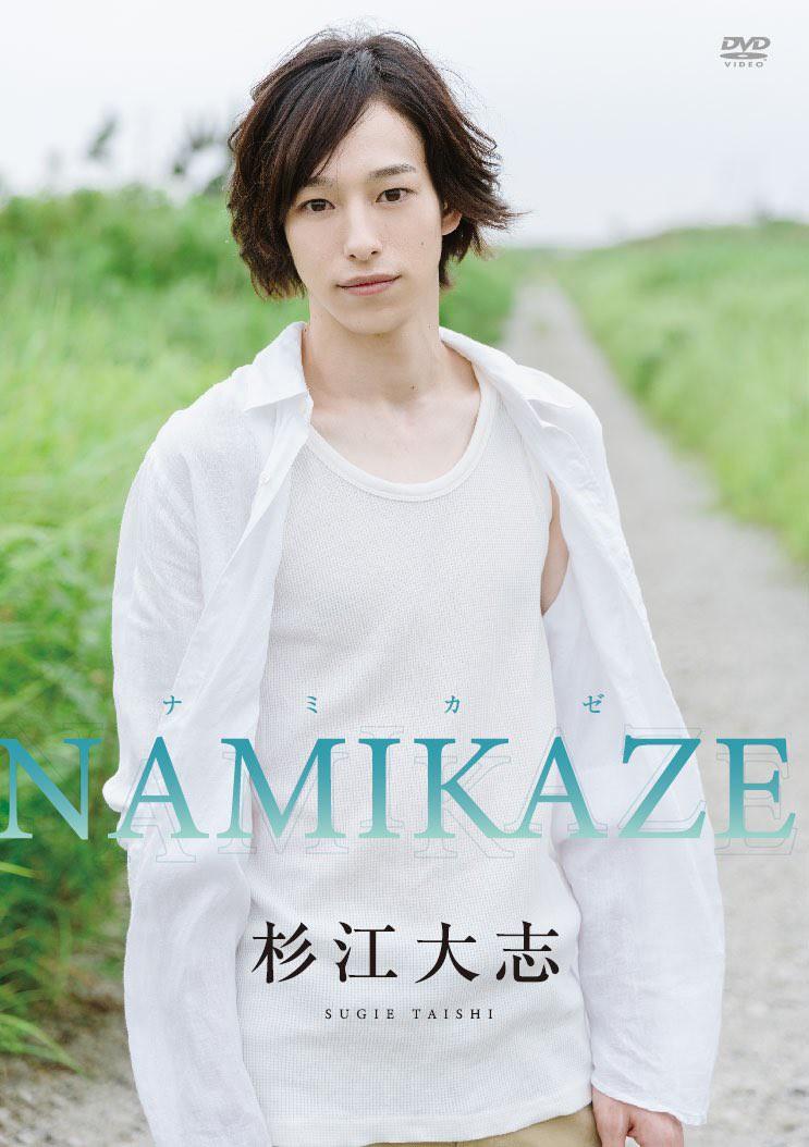 延期中の【杉江大志さん1st DVD『NAMIKAZE』ご本人コメント付き上映会イベント】に関して