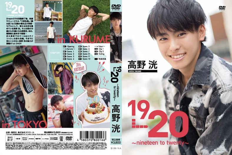 高野洸1st DVD「19→20~nineteen to twenty」発売日・イベント開催決定!