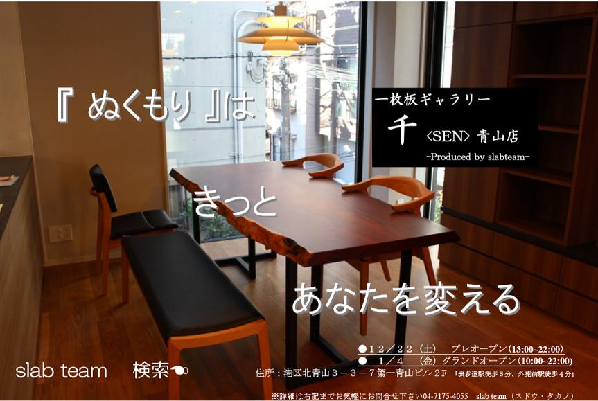 【NEW OPEN】 一枚板ギャラリー 千<SEN>青山店  新ギャラリーオープン!